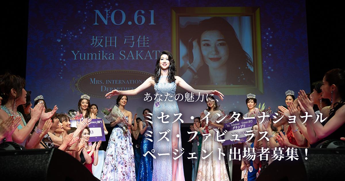 代表 日本 ヴィーナス インターナショナル 二階堂夢